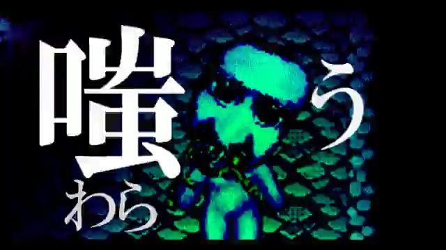 sm23709938 - 【進撃の巨人】ブルーベリーみたいな色をした全裸の巨人【青鬼】.mp4_000050880