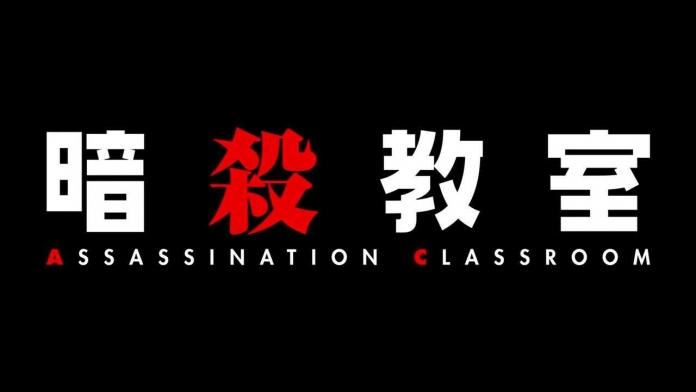 【公式】暗殺教室 アニメ化記念CM~ナメてる編~.720p.mp4_000010110