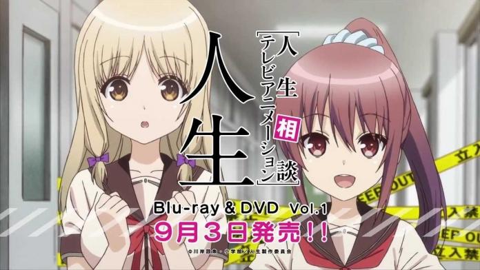人生相談テレビアニメーション「人生」 BD&DVD CM(30秒ver.).720p.mp4_000024017
