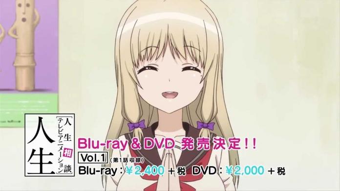 人生相談テレビアニメーション「人生」 BD&DVD CM(30秒ver.).720p.mp4_000004261