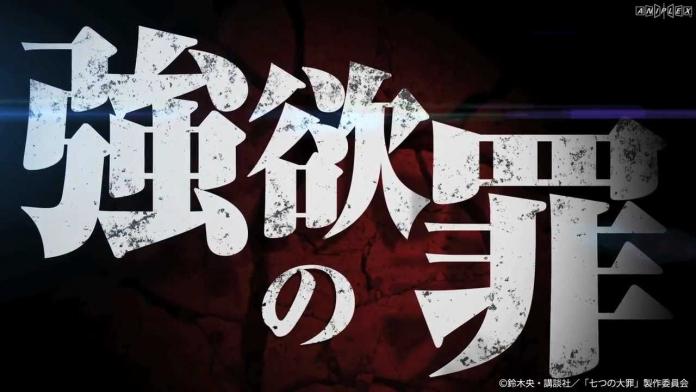「七つの大罪」CM第4弾 バン編.720p.mp4_000001585