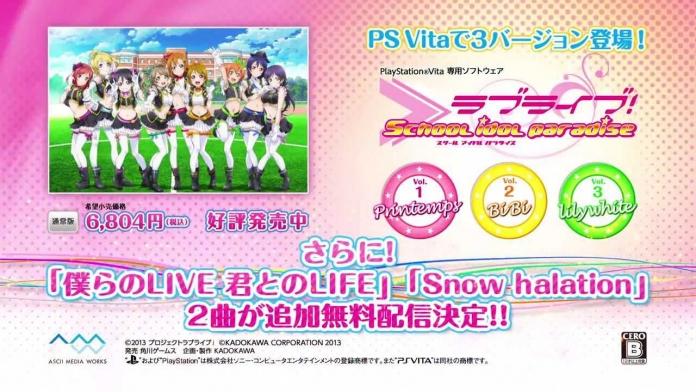 PS Vita用ソフト「ラブライブ! School idol paradise」CM 発売中編.720p.mp4_000013307