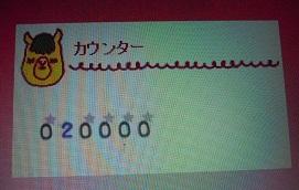 20000カウント
