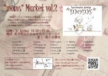 moms Market vol2 01