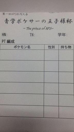 青学ポケサーの王子様杯対戦表