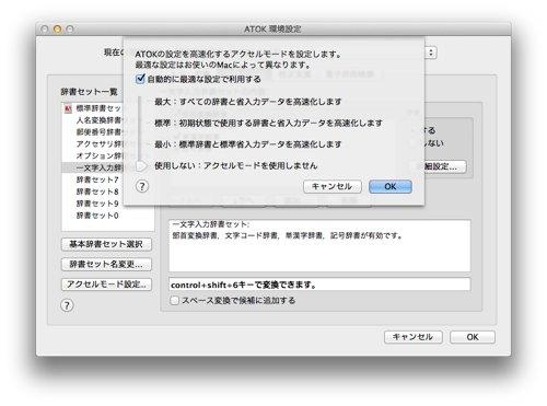 ATOK2014_06.jpg