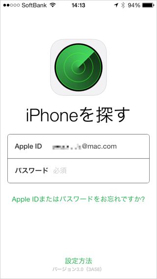 FindiPhone.jpg