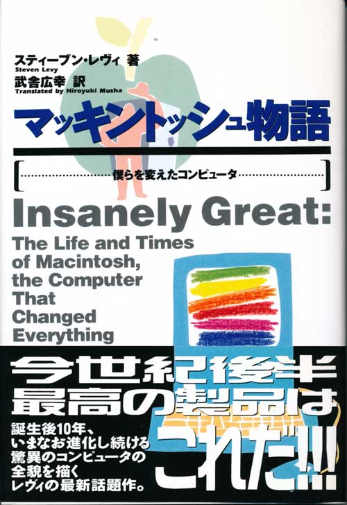 Insanely-Great.jpg