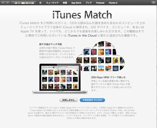iTuneMatch.jpg