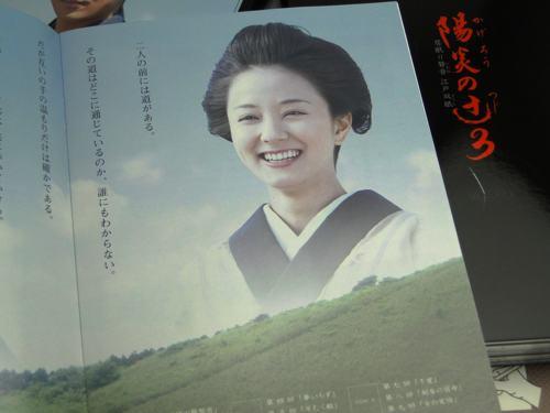 kagerounotsuji3_02.jpg