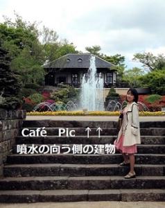 Cafépicあ