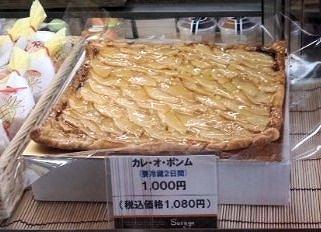 亀村アップル