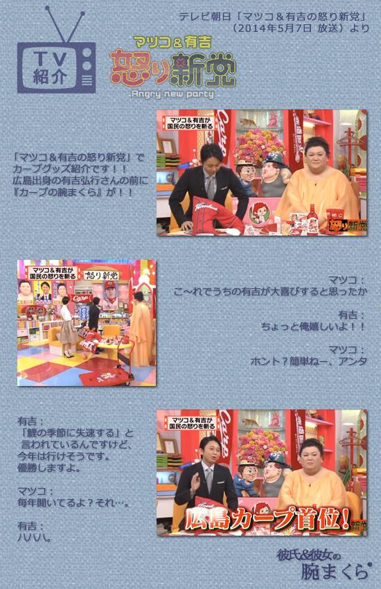 テレビ「「マツコ&有吉の怒り新党」」での腕まくら紹介画像