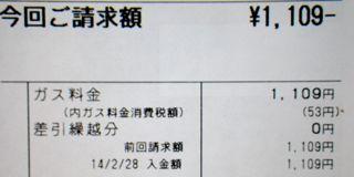 ガス代また1000円2