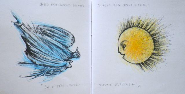 北風と太陽2
