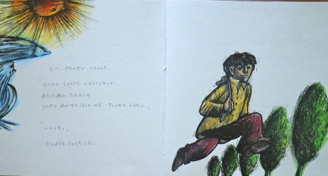 北風と太陽5