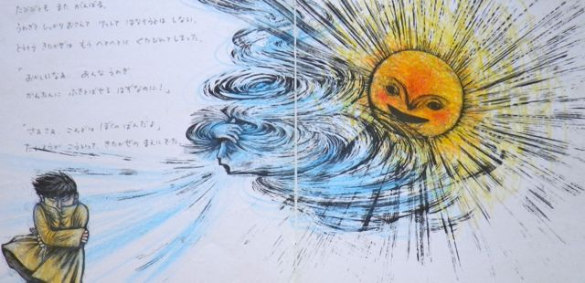 北風と太陽9