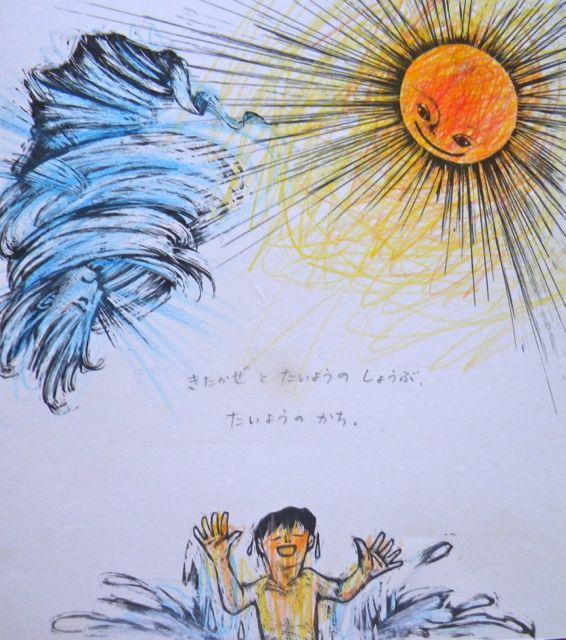 北風と太陽13
