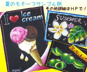 2014-summer-_taiken.jpg