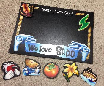 sado02.jpg