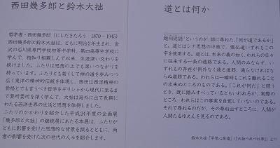 鈴木大拙 018-crop