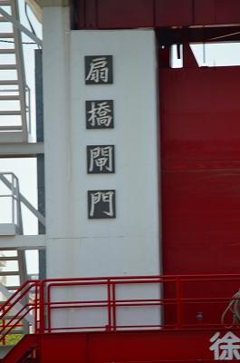 扇橋閘門 080