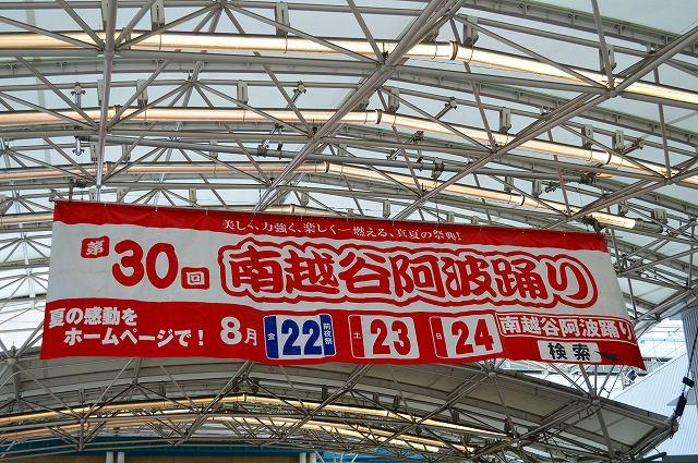 南越谷阿波踊り 002