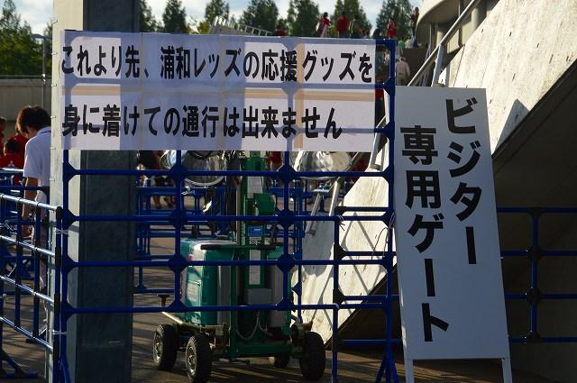 埼玉ダービーっす2014 008