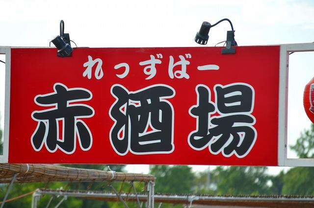 埼玉ダービーっす2014 003