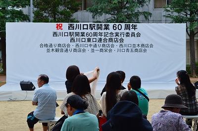 西川口駅60周年 002