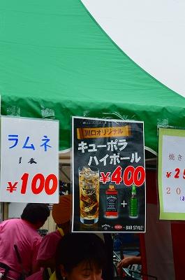 西川口駅60周年 007