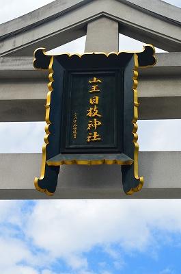 日枝神社 002