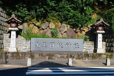 日枝神社 028