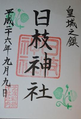 日枝神社 035-crop