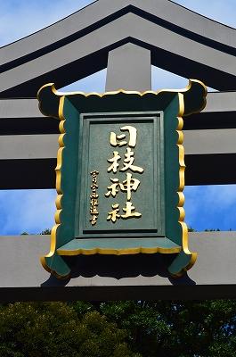 日枝神社 031