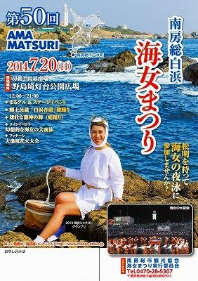 s-amamatsuri2014.jpg