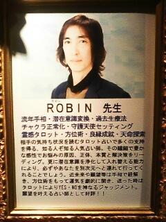 Robin先生プロフィール