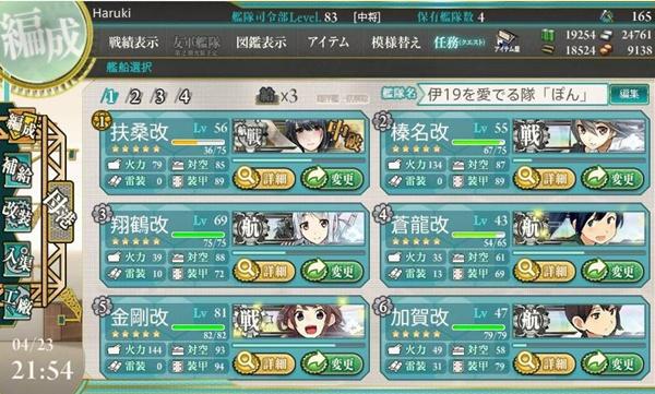 E1攻略艦隊