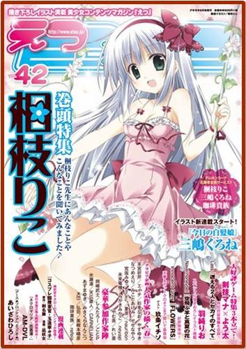 E☆2(42号)表紙