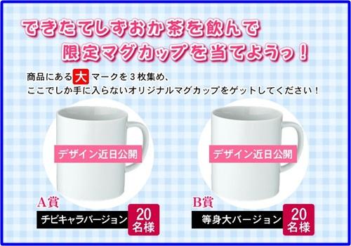 しずおか茶マグカップ