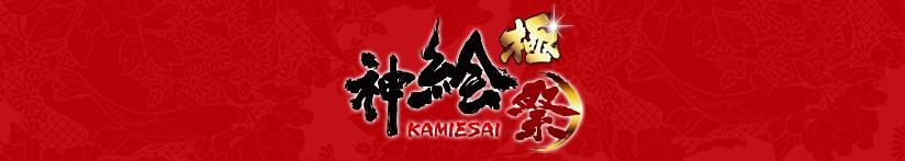 神絵祭ロゴ