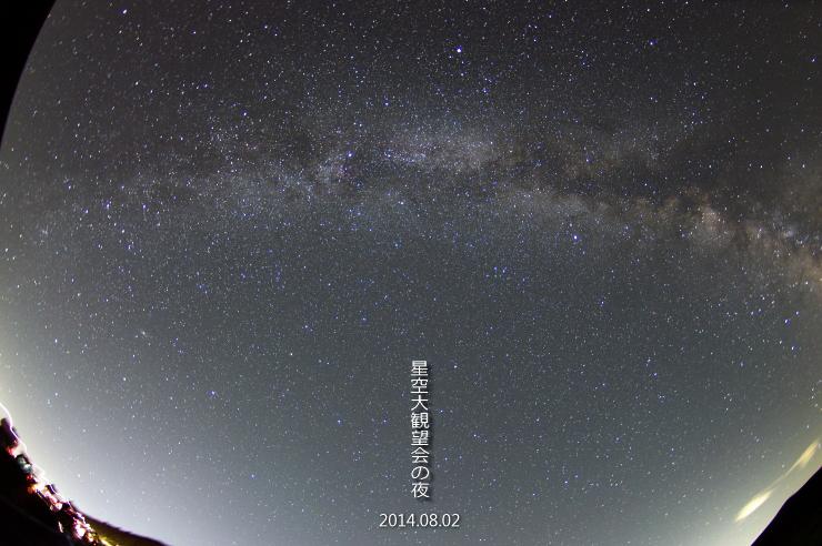 星空大観望会の夜