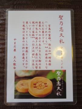和菓子の説明
