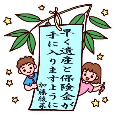 tanzakukatouayana.jpg