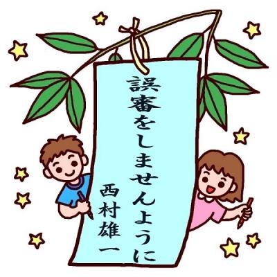 tanzakunishimura.jpg