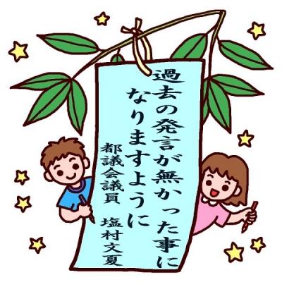 tanzakusiomura.jpg
