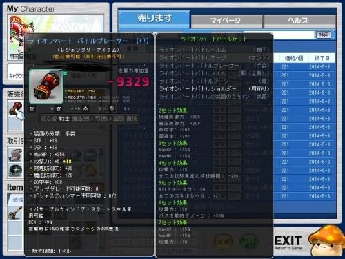 MapleStory 2014-05-01 23-33-49-714