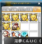 MapleStory 2014-05-03 20-21-03-576