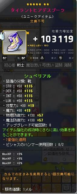 MapleStory 2014-05-03 22-53-18-970