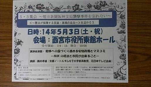 14-05-03憲法集会